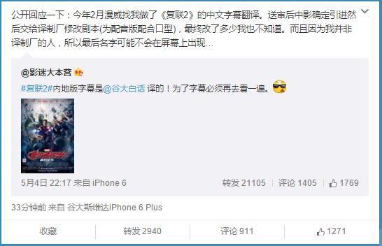 《复仇者联盟2:奥创纪元》内地版字幕翻译是@谷大白话