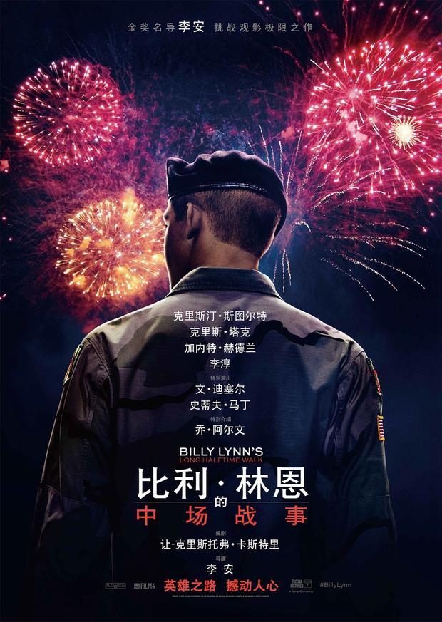 《比利·林恩的中场战事》官方预告片#2 开头出现小K 范·迪塞尔的镜头增多