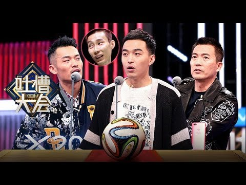 《吐槽大会》完整版:[第二季 第4期]国足队长冯潇霆