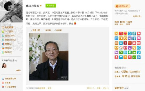 动画艺术家张松林突发脑梗逝世 享年80岁