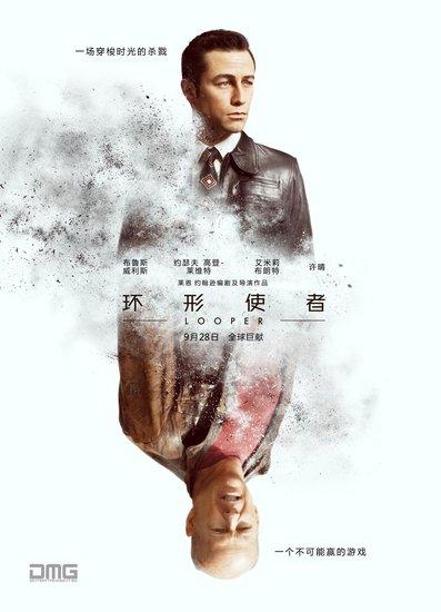 《环形使者》(Looper)首曝中文海报+预告 许晴惊鸿一瞥