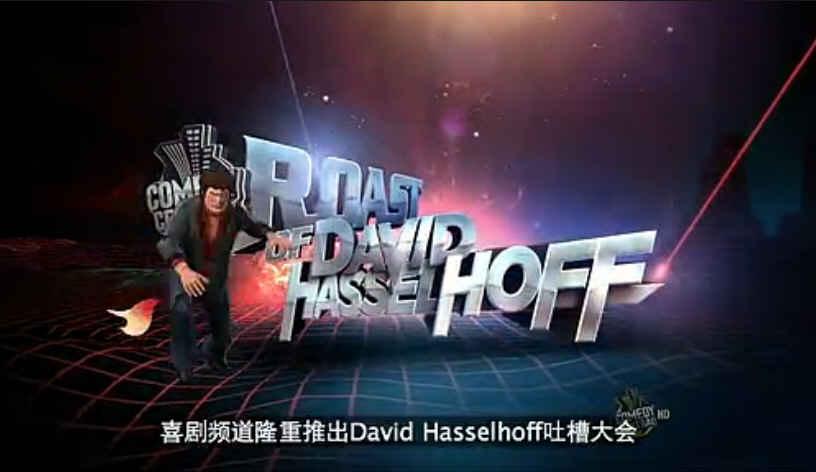 Comedy Central Presents美国喜剧频道喜剧中心David Hasselhoff吐槽大会