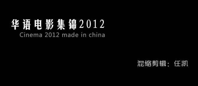《华语电影集锦 2012》(Cinema 2012 made in china)