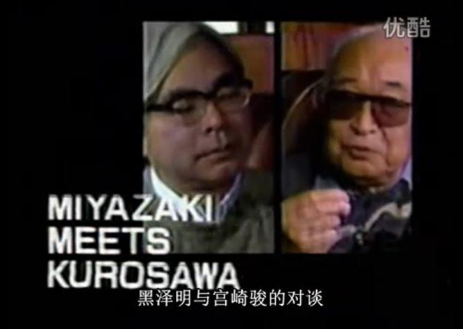 【巅峰对话】黑泽明与宫崎骏的对谈(中文字幕)