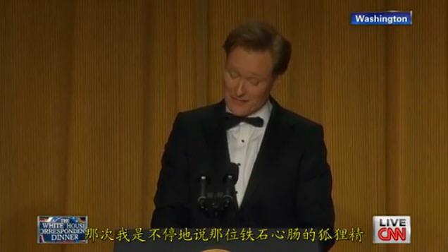 2013白宫记者协会晚宴 Conan O'Brien 在奥巴马总统之后各种吐槽