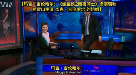 囧司徒每日秀 2013.06.24 嘉宾:玛吉·吉伦哈尔