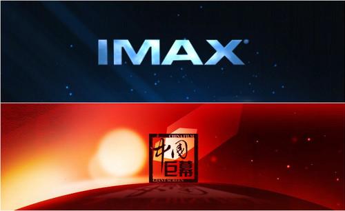 IMAX起诉前员工窃取技术 中国巨幕暂未受影响