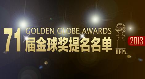 第71届金球奖提名公布 《为奴十二年》与《美国骗局》7项提名领跑