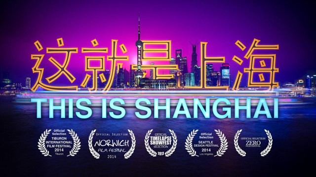 JT Singh 制作延时摄影短片《This is ShangHai》