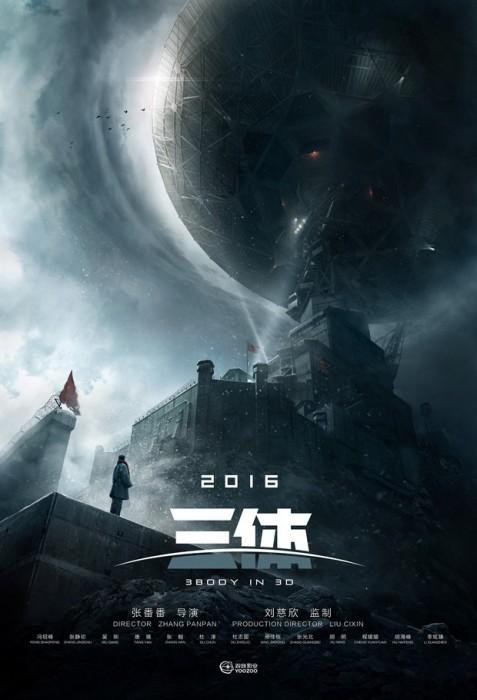 中国科幻《三体》首曝先导海报 红岸基地初露端倪