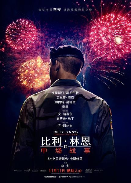 《比利·林恩的中场战事》曝中文终极预告 李安将亲临中国