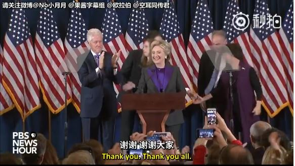 11月9日#美国大选#希拉里·克林顿中午发表败选演讲【双语全程】