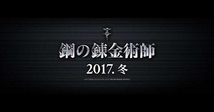 《钢之炼金术师》真人电影首曝预告 电影将于2017年冬季上映