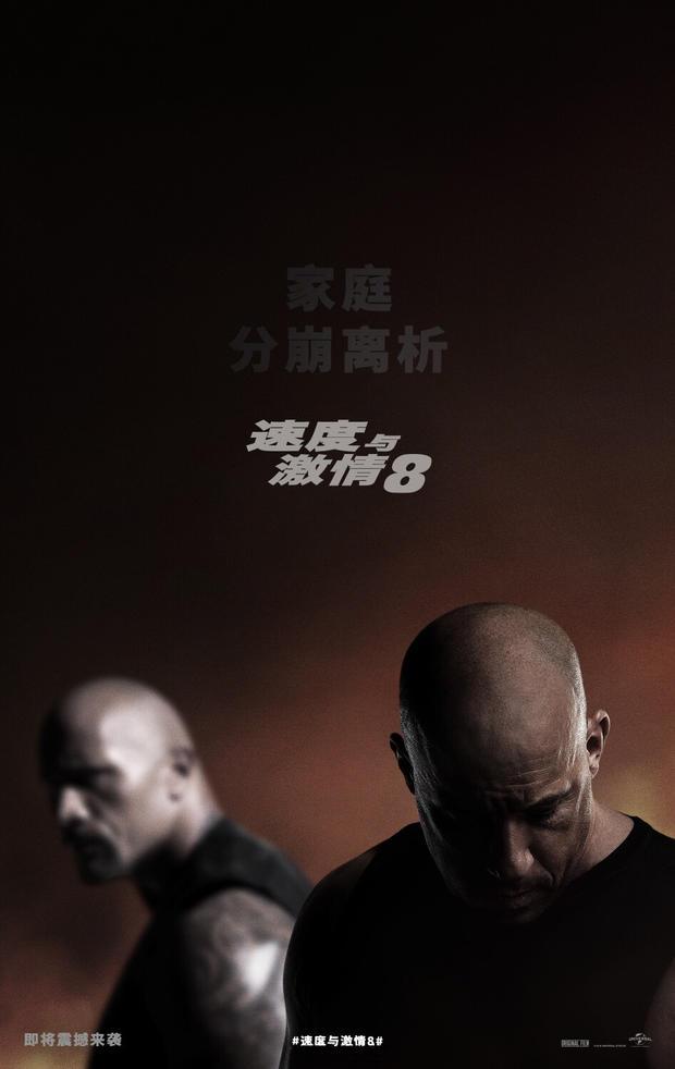 《速度与激情8》首曝中文版预告片 范迪塞尔激吻查理兹塞隆