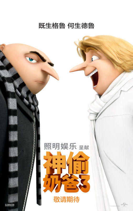 《神偷奶爸3》(Despicable Me 3)新中字预告格鲁兄弟亮相