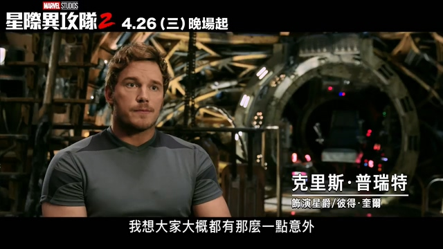 《银河护卫队2》中文主演访谈幕后花絮【6V】