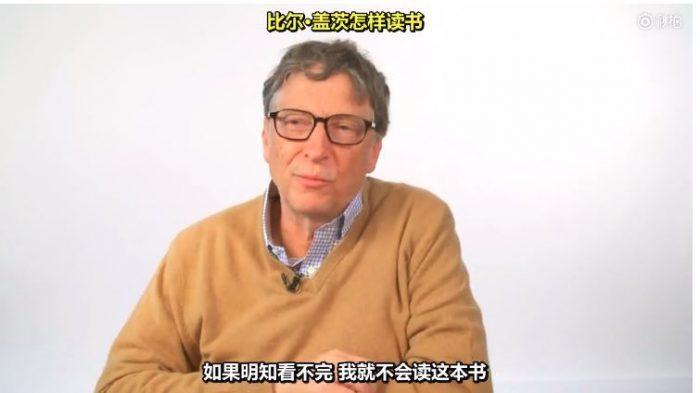 【比尔盖茨谈读书】Bill Gates接受采访聊自己的阅读习惯