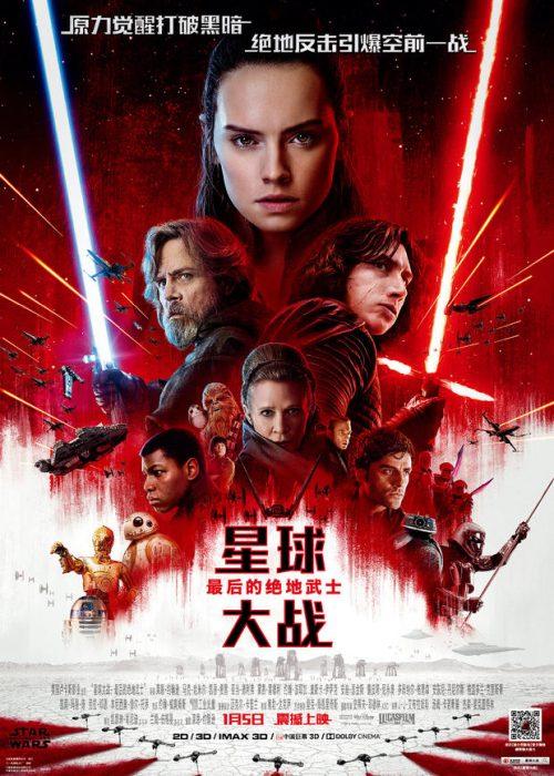 《星球大战8:最后的绝地武士》官宣定档发中文版预告