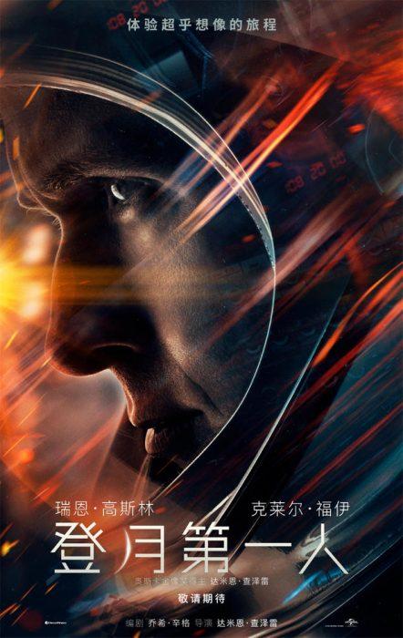 瑞恩·高斯林《登月第一人》首曝中文预告