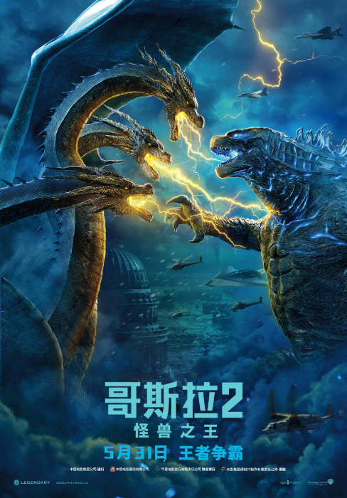 《哥斯拉2:怪兽之王》(Godzilla: King of the Monsters)终极预告