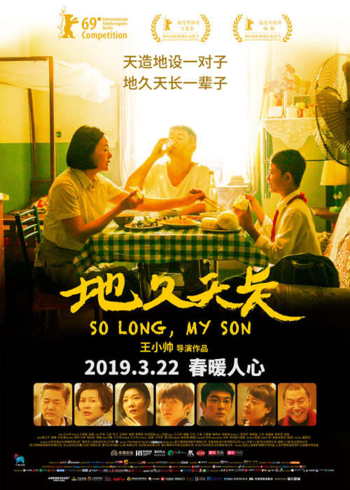 2019亚太电影奖公布提名名单