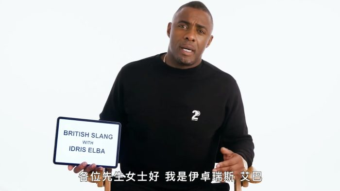 避开搭讪地雷!艾德里斯·艾巴(Idris Elba)超专业俚语教学 Slang school