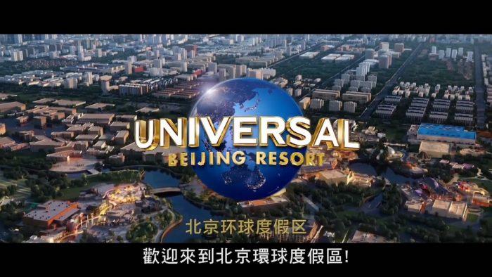北京环球影城宣传片!北京环球度假区即将于2021年盛大开幕
