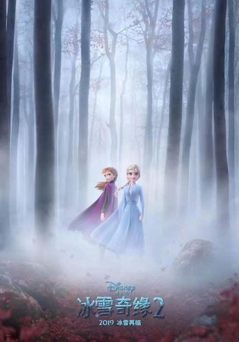 《冰雪奇缘2》(Frozen 2)召唤版中文预告