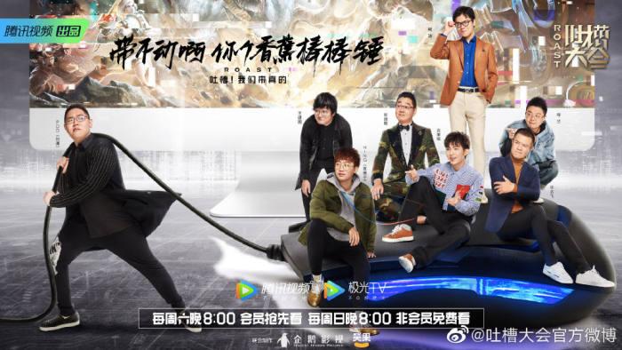 《吐槽大会》完整版:[第四季 第4期] PDD(刘谋)