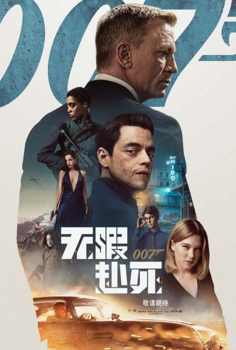《007:无暇赴死》(No Time to Die)曝光全新中文预告