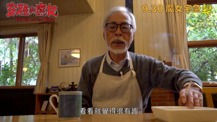 《安雅与魔女》宫崎骏 采访 中文字幕