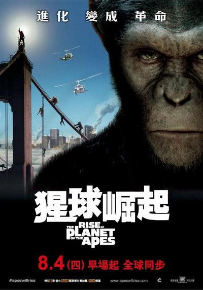 《猩球崛起》中文预告海报