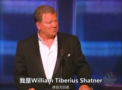 William Shatner 吐槽会