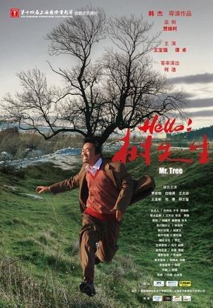 《Hello!树先生》曝预告片 王宝强台词犀利大飚演技