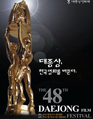 第48届韩国大钟奖揭晓 《高地战》获封最佳影片