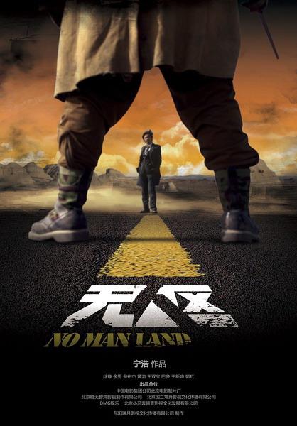 传《无人区》11月29日公映 中影官网已有排期