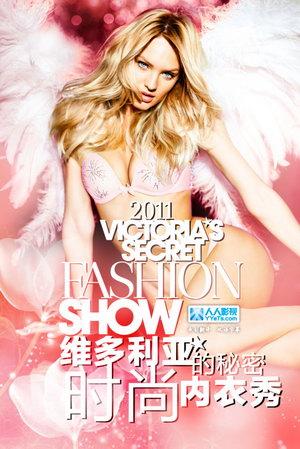 《2011维多利亚的秘密时尚内衣秀》(The Victorias Secret Fashion Show 2011)