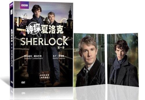 《神探夏洛克》登陆中国 首季发行中文版DVD