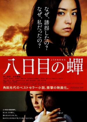 日本蓝丝带电影奖公布提名 95后攻占新人奖