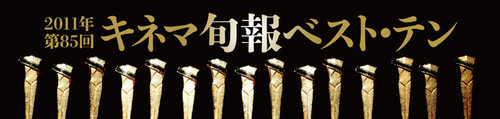 """2011日本旬报十佳出炉 """"重口""""园子温获最佳导演"""
