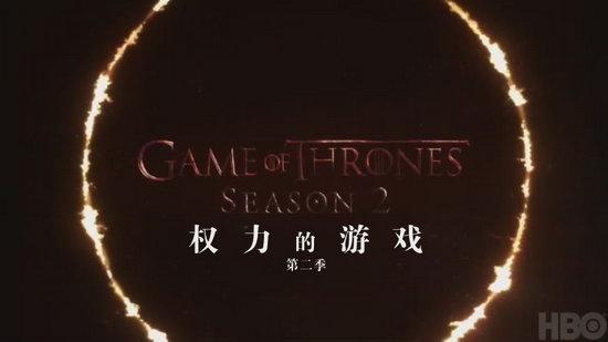 冰与火之歌:权力的游戏 第二季 生死游戏 中文字幕预告片