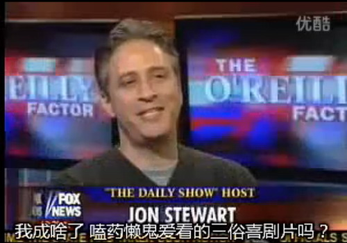 Jon Stewart为宣传新书04年在FOX台Bill O'Reilly节目上的访谈