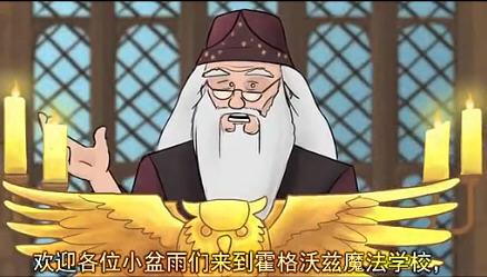 国外牛人制作动画版《哈利波特与天方夜谭》