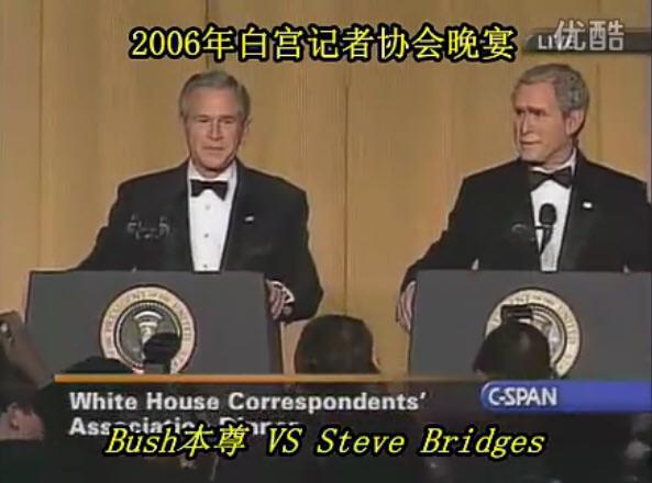 真假布什-2006年白宫记者协会晚宴搞笑演讲