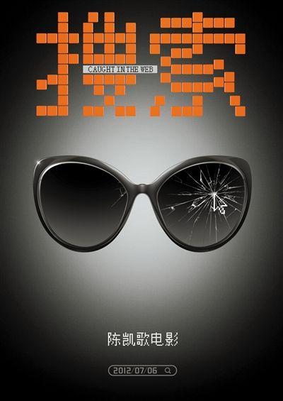 陈凯歌新片《搜索》首爆预告 网络暴力引发蝴蝶效应