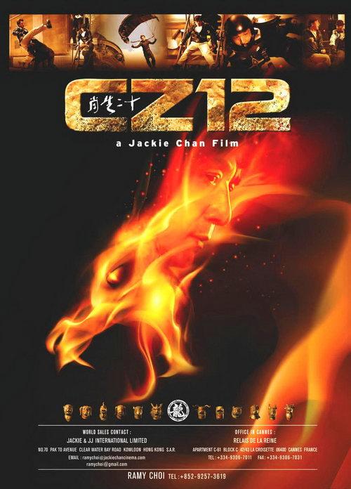 成龙的第一百零一部电影作品《十二生肖》首曝预告