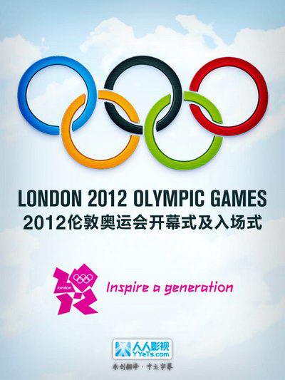 2012伦敦奥运会开幕式 电驴 磁力 网盘下载