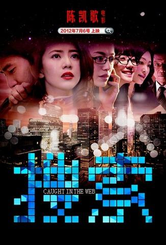 陈凯歌《搜索》将代表中国大陆冲击奥斯卡外语片奖