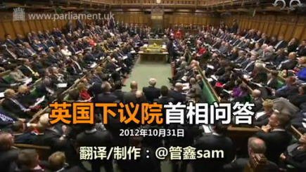 英国下议院首相问答 2012.10.31 【卡相又遇内讧杯具,小米再得吐槽良机】