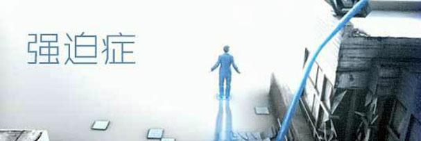 第65届威尼斯电影节获奖短片《强迫症患者的血腥臆想》(DIX/Ten)